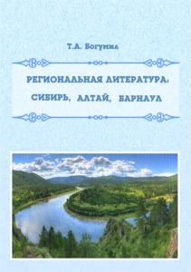 Региональная литература: Сибирь, Алтай, Барнаул